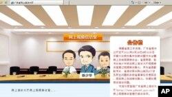 广东省网上信访大厅