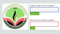 Proojektiin Gugiliin Afaan Oromoo Hiikuu Dandeessisu Ifa Tahe