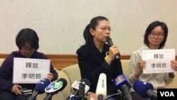 台灣人權活動人士李明哲妻子李淨瑜(美國之音申華攝)