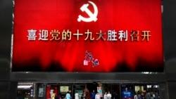 """十九大前北京主要敏感及异见人士""""被旅游"""""""