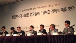 통일 대비 남북 경제협력 토론회 열려