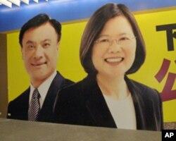 蔡英文(右)和苏嘉全代表民进党搭档竞选