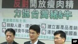 台灣民進黨反對開放瘦肉精記者會