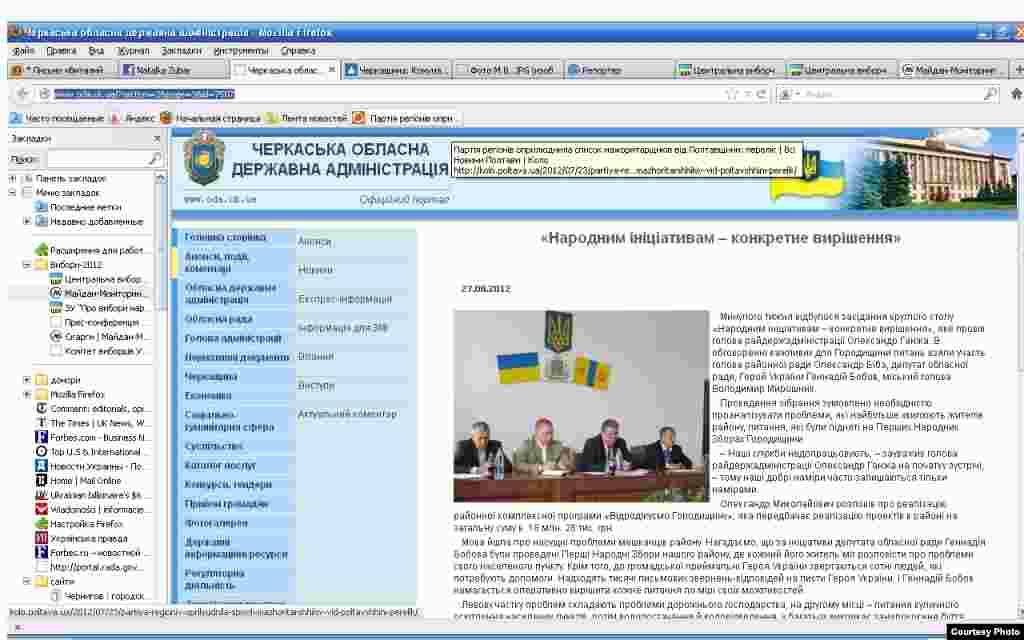 Сайт Черкаської ОДА піарить кандидата-регіонала