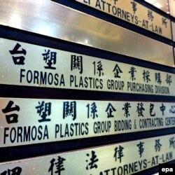 Trụ sở chính của Công ty Formosa Plastics tại Đài Bắc, Đài Loan. Bộ Nông nghiệp và Phát triển Nông thôn hôm 23/4 đã lên tiếng thừa nhận có đường ống nước xả thải ngầm ra biển của công ty Đài Loan Formosa (thuộc Khu công nghiệp Vũng Áng – Hà Tĩnh) và đường ống này đã được Bộ Tài nguyên và Môi trường cho phép.