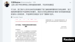 中国异议人士李蔚2019年4月8日发推特公布浙江两名律师被官方通告的消息。 (推特截图)