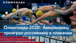Седьмой день Олимпиады: намеки на «нечистое» плавание