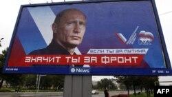 Bích chương với hình ông Vladimir Putin tại St.Petersburg, cổ động cho cuộc bầu cử quốc hội Nga vào tháng 12 năm nay và bầu cử tổng thống vào tháng 3 năm sau, ngày 7 tháng 9, 2011.