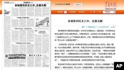 中青報社論點名批評環球時報