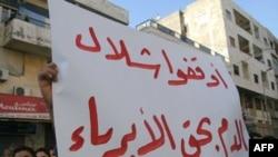 Suriyada 24 adam həlak olub