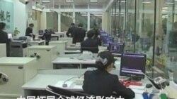 中国拓展全球经济影响力