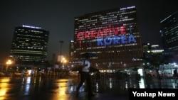 4일 한국 서울스퀘어 외벽에 대한민국 새 국가브랜드 'CREATIVE KOREA' 로고를 활용한 영상 전시가 펼쳐지고 있다.