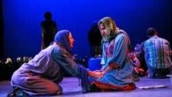 «بازی بزرگ»، نمایشی برای شناساندن افغانستان به تماشاگران تئاتردر نیویورک