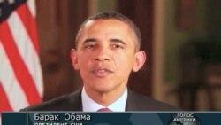 Обама готує звіт про стан Америки