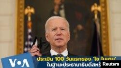 วิเคราะห์ : ประเมิน 100 วันเเรกของ 'โจ ไบเดน' ในฐานะประธานาธิบดีสหรัฐฯ