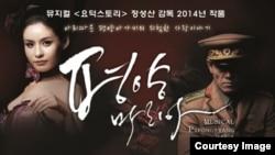 [인터뷰 오디오 듣기] 뮤지컬 '평양 마리아' 정성산 감독