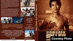 The Killing Fields of Dr. Haing S. Ngor was produced by Arthur Dong in 2015 to commemorate Dr. Haing S. Ngor's life. (Courtesy of Facebook)