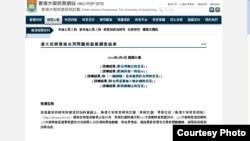 香港大学民意研究计划星期二公布的最新民调(港大民研计划网站截图)