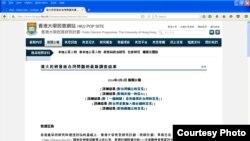 香港大学民意研究计划星期二公布的最新台独民调(港大民研计划网站截图)