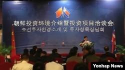 지난 26일 중국 베이징에서 열린 북한 황금평·위화도, 라진 경제특구 투자설명회. 북한 무역성 산하 조선대외경제투자협력위원회와 중국의 GBD 공공외교문화교류센터가 개최했다.