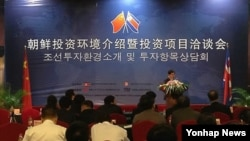 지난해 9월 중국 베이징에서 열린 북한 황금평·위화도, 라진 경제특구 투자설명회에 북-중 관계자들이 참가했다. (자료사진)