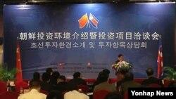 지난해 9월 중국 베이징에서 열린 북한 황금평·위화도, 라진 경제특구 투자설명회. 북한 무역성 산하 조선대외경제투자협력위원회와 중국의 GBD 공공괴교문화교류센터가 개최했다. (자료사진)