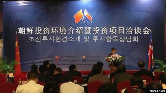 지난해 9월 중국 베이징에서 열린 북한 황금평·위화도, 라진 경제특구 투자설명회. (자료사진)