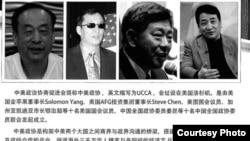姜昆(右一)被指为UCCA发起人之一(翻摄UCCA宣传品)