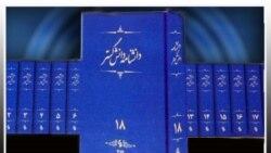 دانشنامه دانش گستر، دانشنامه ای که در آن همه چیز پیدا می شود