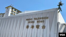 """香港各界關注港府針對公營廣播機構香港電台的管理及管治檢討報告不公平,擔心消滅港台編輯自主,變成官方""""喉舌""""。(美國之音 湯惠芸拍攝)"""