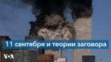 11 сентября и теории заговора