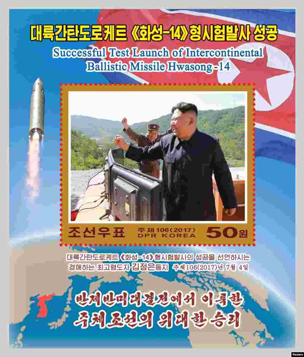 북한이 대륙간탄도미사일(ICBM) 화성-14 시험발사 성공을 기념해 발행한 우표. 화성-14 시험발사 성공을 선언하는 북한 김정은 국무위원장의 모습이 실려있다. 그 아래에는 '반제반미대결전에서 이륙한 주체조선의 위대한 승리'라는 문구가 적혀있다.