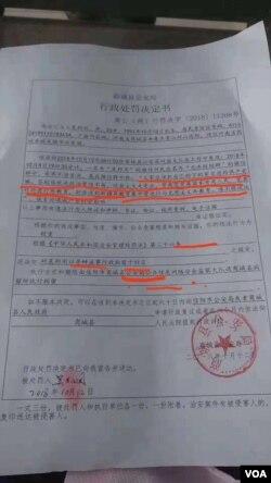 河南商城公安局行政处罚决定书