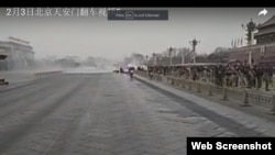 北京天安门金水桥前发生翻车事故(视频截图)