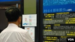 來自廣東惠州的參觀者表示,花了超過半小時細心參觀臨時六四紀念館的內容