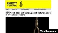 Laporan Amnesty International mengenai eksekusi hukuman mati terhadap remaja di bawah umur di Iran (foto: ilustrasi).