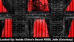 """關注亞洲人權的非政府組織""""保護衛士""""發布有關中國人權的報告。(圖片來自保護衛士網站)"""