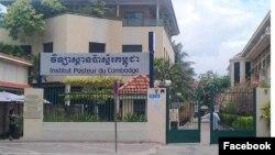 វិទ្យាស្ថានប៉ាស្ទ័រកម្ពុជា។ (រូបពីទំព័រហ្វេសប៊ុក Institut Pasteur du Cambodge)