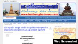 គេហទំព័រ សារព័ត៌មាន «កោះកុងព័ត៌មានទាន់ហេតុការណ៍» (Koh Kong Hot News) ថតកាលពីថ្ងៃទី២៨ ខែកញ្ញា ឆ្នាំ២០២១។ (ថតពីគេហទំព័រ kohkonghotnews.com)