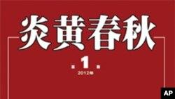 """""""炎黄春秋""""杂志"""