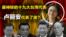 海峡论谈:最神秘的十九大台湾代表--卢丽安代表了谁?