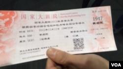 因故臨時取消的北韓音樂會門票,上面印有:贈票請勿轉讓(美國之音葉兵拍攝)