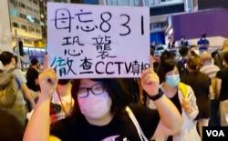 """香港市民高举标语""""毋忘8-31恐袭"""",要求撤查去年太子地铁站CCTV所有影片,公开事件真相 (美国之音/汤惠芸)"""