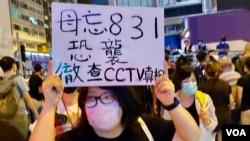 """香港市民高舉標語""""毋忘8-31恐襲"""",要求撤查去年太子地鐵站CCTV所有影片,公開事件真相。(美國之音湯惠芸攝)"""