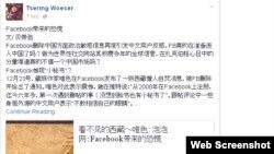 藏族作家唯色被刪帖後在臉書上批評臉書實行內容審查(視頻截圖)