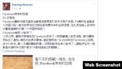 藏族作家唯色被刪帖後在臉書上批評臉書實行內容審查(網路截圖)