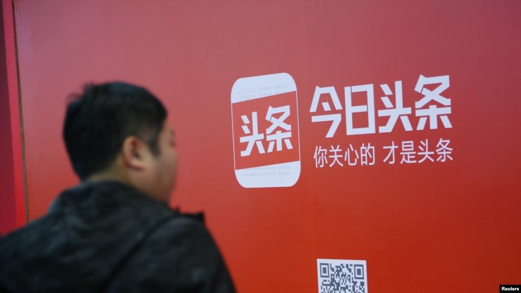 2017年10月26日,北京,一名男子走過Bytedance公司的新聞平台今日頭條的廣告。
