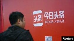 2017年10月26日,北京,一名男子走过Bytedance公司的新闻平台今日头条的广告。