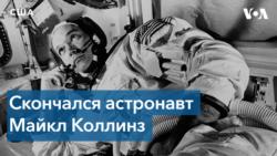 Ушел из жизни астронавт Майкл Коллинз