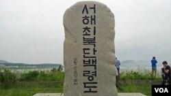 서해 최북단 섬, 백령도 (1)